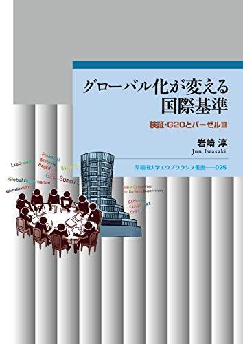 グローバル化が変える国際基準:検証・G20とバーゼルIII (早稲田大学エウプラクシス叢書)の詳細を見る