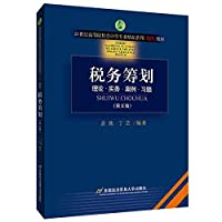 Tax planning (fifth edition)(Chinese Edition)