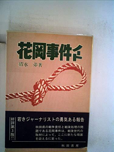花岡事件ノート (1978年) (あきた文庫〈2〉)