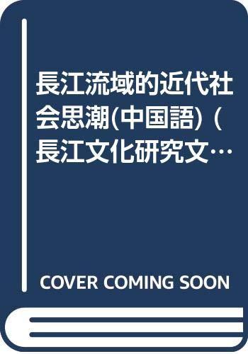 長江流域的近代社会思潮(中国語) (長江文化研究文庫)
