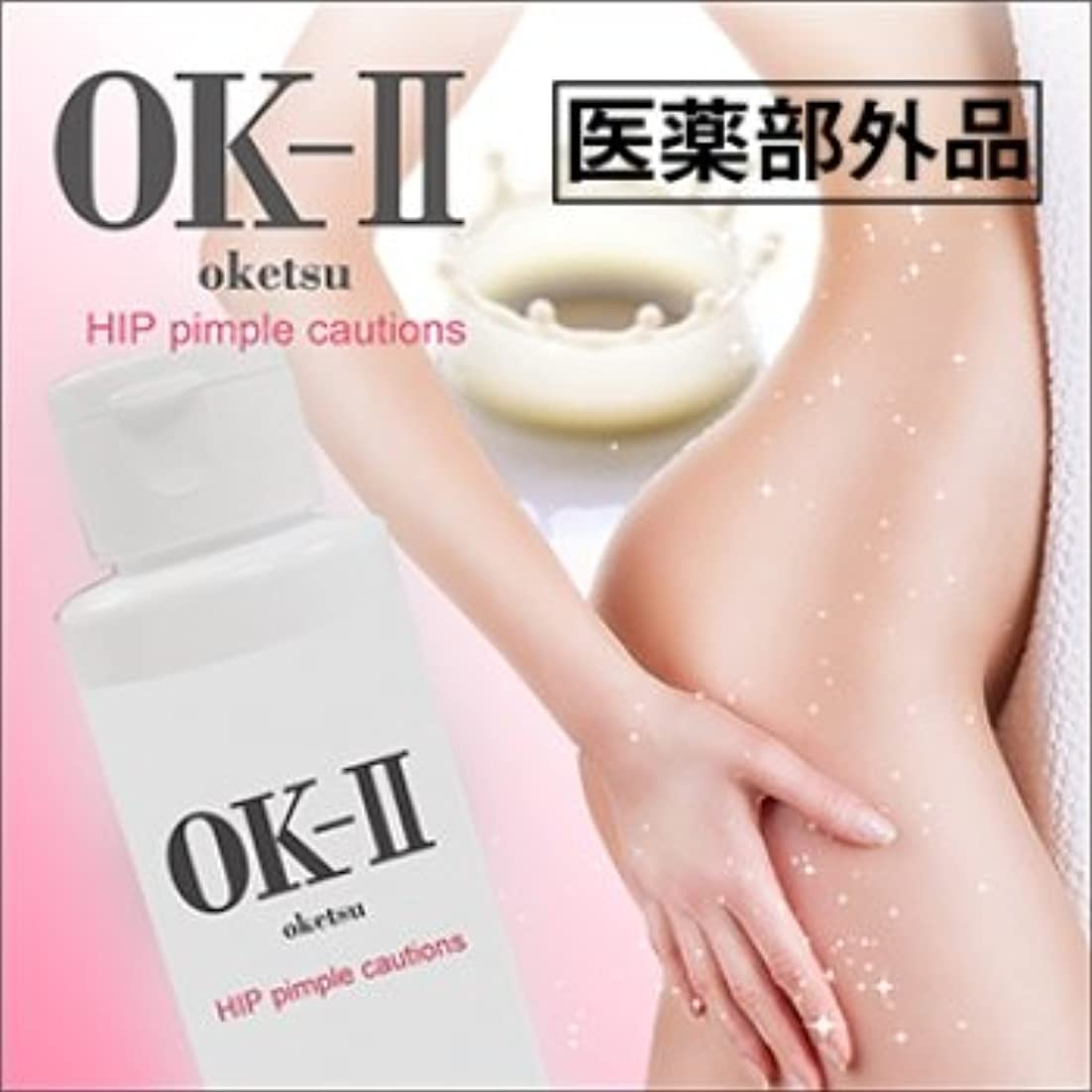 分析的な勇敢な鳴り響くOK-IIオッケーツー(薬用お尻ニキビケアボディ乳液)医薬部外品