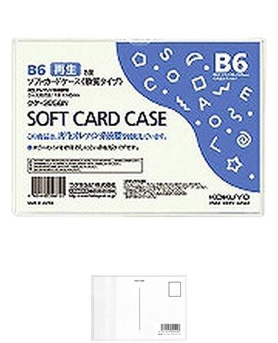 コクヨ クリアケース カードケース B6 軟質 クケ-3056N 『 2枚 』 + 画材屋ドットコム ポストカードA