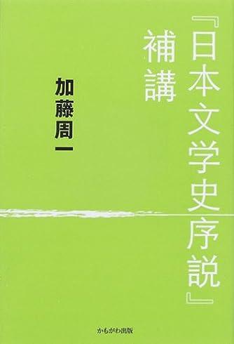『日本文学史序説』補講