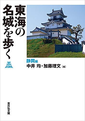 東海の名城を歩く 静岡編の詳細を見る