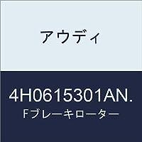 アウディ Fブレーキローター 4H0615301AN.