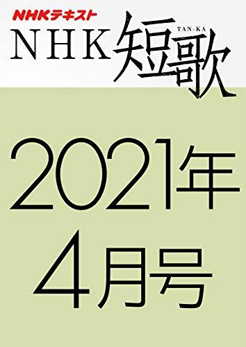 NHK 短歌 2021年4月号 [雑誌] NHK 短歌 (NHKテキスト)