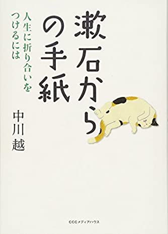 漱石からの手紙 人生に折り合いをつけるには