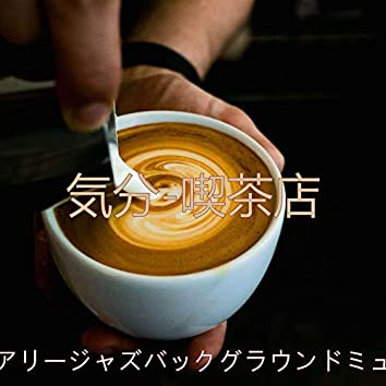 気分-喫茶店
