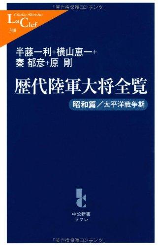 歴代陸軍大将全覧 昭和篇/太平洋戦争期 (中公新書ラクレ)の詳細を見る