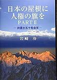 日本の屋根に人権の旗をPARTⅡ
