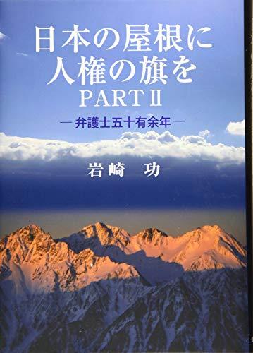 日本の屋根に人権の旗をPARTⅡの詳細を見る
