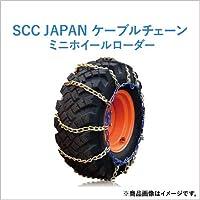 SCC Japan ミニホイールローダー用 (KA) ケーブルチェーン (タイヤチェーン) KA68112 1ペア (タイヤ2本分)