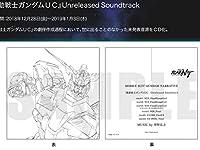 劇場版 ガンダムNT ナラティブ 5週目 入場者特典 『機動戦士ガンダムUC』Unreleased SoundtracK