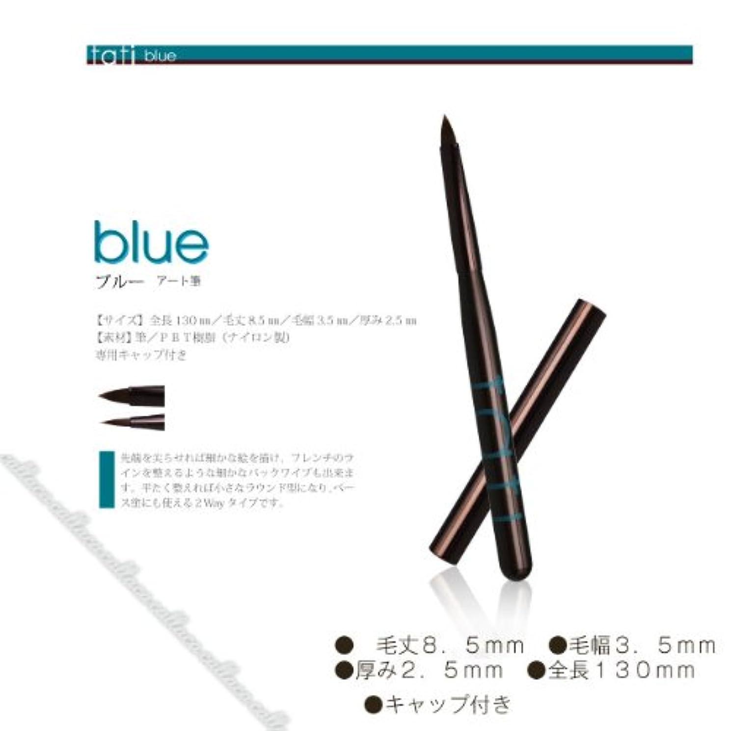 防止アイドル居心地の良いtati ジェル ブラシアートショコラ blue(ブルー)