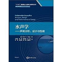 水声学——声呐分析、设计与性能