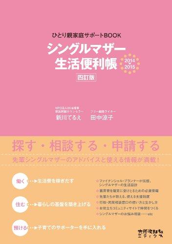 シングルマザー生活便利帳: ひとり親家庭サポートBOOKの詳細を見る