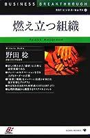 BBTビジネスセレクト5 燃え立つ組織 (BBTビジネス・セレクト)