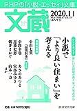文蔵2020.11 (PHP文芸文庫)