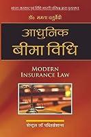 Adhunik Beema Vidhi (Modern Insurance Law-Hindi) (Fifth Edition, 2014)
