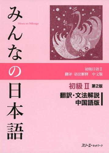 みんなの日本語初級Ⅱ 第2版 翻訳・文法解説 中国語版の詳細を見る