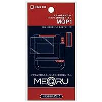 キングジム・「メックル」専用保護フィルム MQP-1