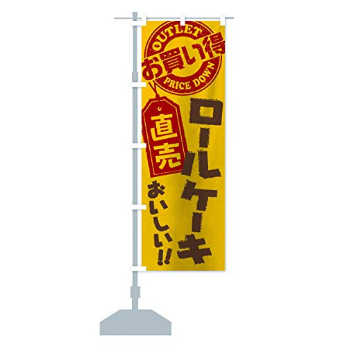 ロールケーキ直売 のぼり旗 サイズ選べます(コンパクト45x150cm 左チチ)