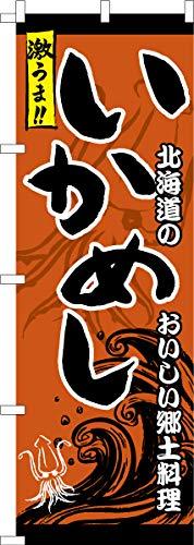 既製品のぼり旗 「いかめし」イカめし 短納期 高品質デザイン 600mm×1,800mm のぼり