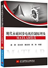 Modern permanent magnet synchronous motor control theory and MATLAB simulation(Chinese Edition)