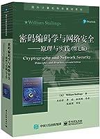 密码编码学与网络安全——原理与实践(第七版)