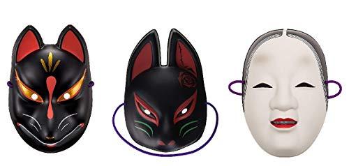 伝統のお面3点セット 狐面(きつね)黒、黒の半面、小面(能面) マスク コスプレ コスチューム(ありがとうパッケージ)