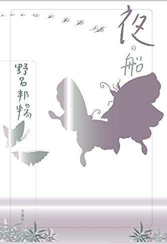 夜の船 (野呂邦暢小説集成9)
