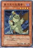 遊戯王シングルカード 異次元の生還者 ノーマル sd14-jp013