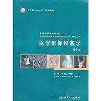 医学影像设备学(二版/本科影像技术)