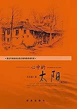 心中的太阳 (Chinese Edition)