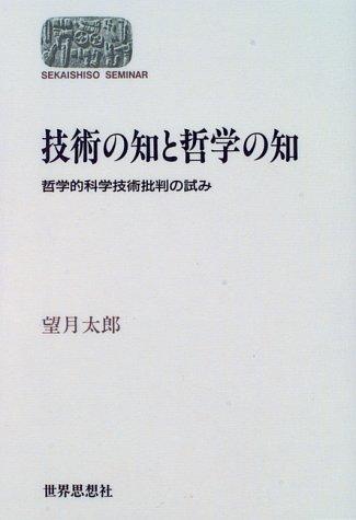 技術の知と哲学の知―哲学的科学技術批判の試み (Sekaishiso seminar)