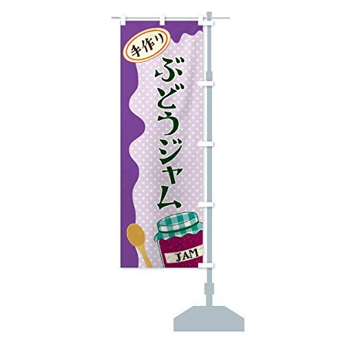 ぶどうジャム のぼり旗 サイズ選べます(ハーフ30x90cm 右チチ)
