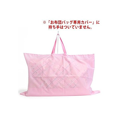 Happy nap futon cover pink bag only made in Japan N5400100 peacefully (japan import)