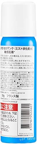 ラロッシュポゼ【顔・全身用テカリ対策ミスト】セロザンク<ミスト状化粧水>50g