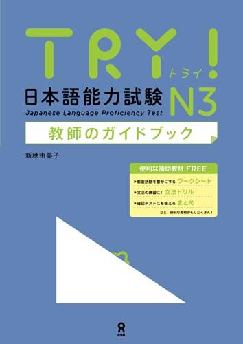 TRY! 日本語能力試験 N3 教師のガイドブック (TRY! 日本語能力試験 文法から伸ばす日本語)