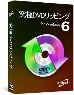 Xilisoft 究極DVDリッピング  [ダウンロード]