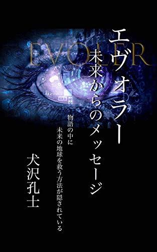 EVOLER(エヴォラー) 未来からのメッセージ: 物語の中に未来の地球を救う方法が隠されている (未来小説)