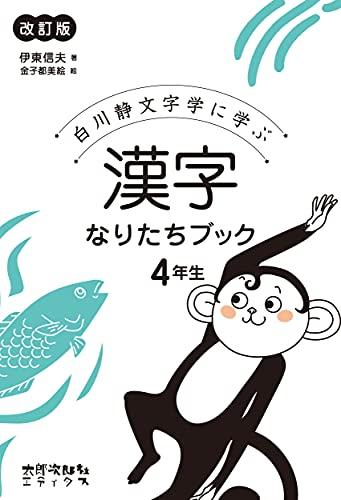 漢字なりたちブック 4年生[改訂版]:白川静文字学に学ぶ