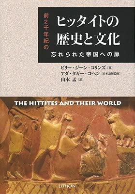 ヒッタイトの歴史と文化―紀元前2千年紀から紀元前1千年紀にかけて