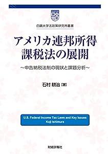 アメリカ連邦所得課税法の展開―申告納税法制の現状と課題分析 (白鴎大学法政策研究所叢書) の本の表紙