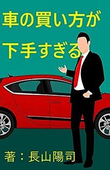 [長山陽司]の車の買い方が下手すぎる!賢く車を買う方法はこれだ! (SASブックス)