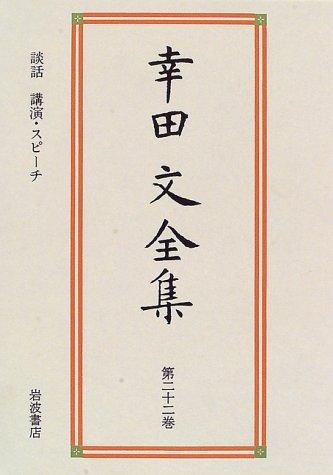 幸田文全集〈第22巻〉談話、講演・スピーチ