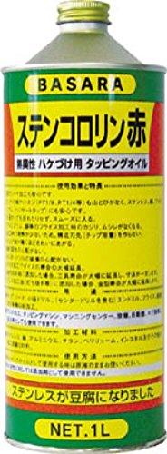 BASARA ステンコロリン 赤  1L R-2