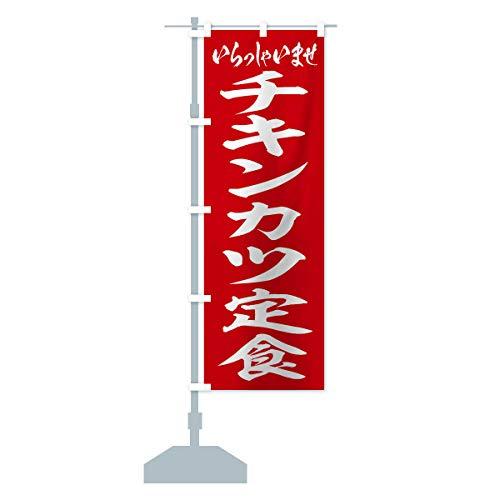 チキンカツ定食 のぼり旗 サイズ選べます(コンパクト45x150cm 左チチ)