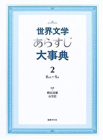 世界文学あらすじ大事典〈2〉きょぇ~ちぇ