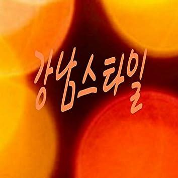 강남스타일 Version2
